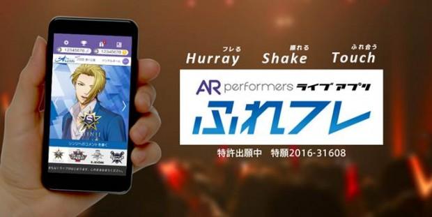 AR 음악 앱 후레후레 - 유케스 제공